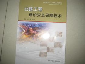 公路工程建设安全保障技术   BD  6968