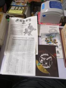 游戏光盘:虚幻-2003竞技场 4CD缺1 会员卡 宝典 目录  赛事说明