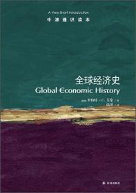 全球经济史-牛津通识读本  现货