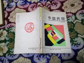 中国民俗 签赠本
