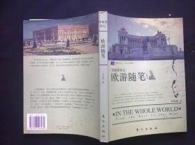 欧游随笔-刘海粟游记