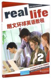 朗文环球英语教程