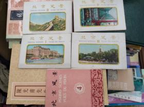 北京风景1-4   60年版,40张全,包快递,送6张50年代版