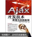 Ajax开发技术原理与实践教程