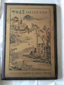 中国名画:王昌龄诗意图【铜版烙画,尺寸20*30,很好玩的摆件】----《科技与市场》杂志理事会成立暨创刊一周年纪念【可以摆放在案头,也可以挂在墙上】