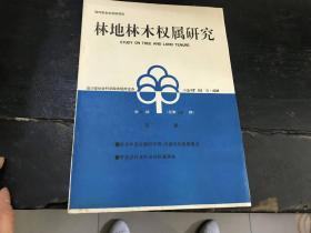 林地林木权属研究(第九期 总十八期)1995年7月5日·成都