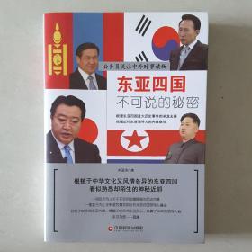 东亚四国不可说的秘密