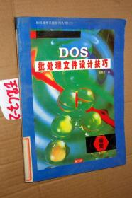 DOS批处理文件设计技巧...张显洋 著