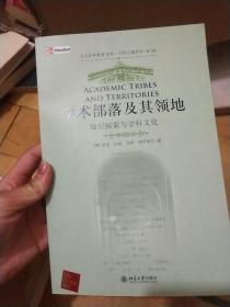 学术部落及其领地:-知识探索与学科文化(北大高等教育文库·大学之道丛书(第二辑))