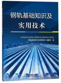 钢轨基础知识及实用技术