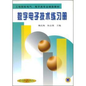 数字电子技术练习册