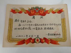 1961年老奖状