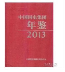 《中国国电集团年鉴2013》     《中国国电集团年鉴2013》    H