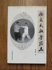 杨式太极拳技击