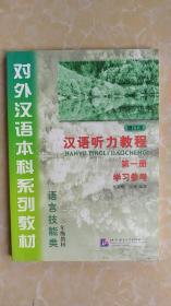 汉语听力教程(修订本)第一册 学习参考