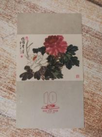 1959年画片(1枚)陈半丁画《才领群芳》