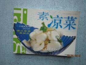 素凉菜  【大众食尚】菜谱类   S0620