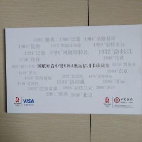 国航知音中银VTSA奥运信用卡珍藏集