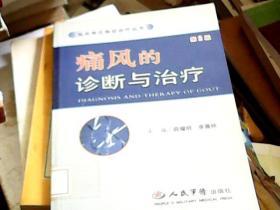 痛风的诊断与治疗(第2版)