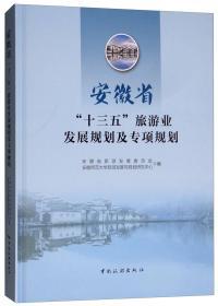 """安徽省""""十三五""""旅游业发展规划及专项规划"""