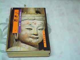 佛教画藏·寓言部·人物编【上中下全三卷】