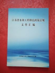 江苏省水利工程移民政策法规