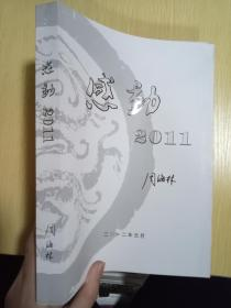 感动2011