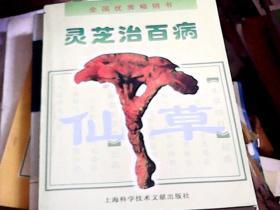 灵芝治百病(修订本)