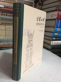 古蜀文明研究论著目录(1930~2017) 精装本.