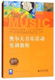 奥尔夫音乐活动实训教程(附配套曲谱)