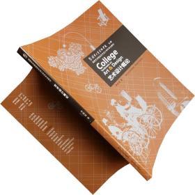 艺术设计概论 李砚祖 书籍 正版