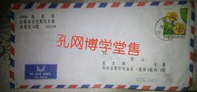 台湾信封(使用过)