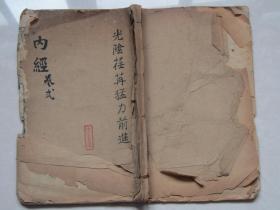 明或清线装古籍:黄帝内经素问 [ 卷四至卷七]