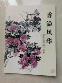梁宗文作品集(陇西本土中美协会员)