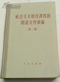 社会主义教育课程的阅读文件汇编 第一、二编 (布脊精装)57年58年版