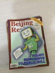 中国新闻周刊(北京周报)(英文)1996 【1-51本合售】全51本