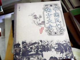 中国民间偏方大全(彩色插图版)