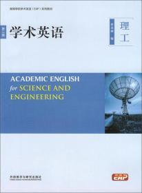 学术英语(理工第2版附光盘)/高等学校学术英语(EAP)9787513572392