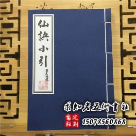 蒋大鸿 斗首元辰手抄本 仙诀小引 线装书