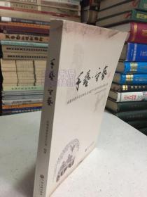 手艺 守义(成都市青羊区非物质文化遗产代表性项目名录图文集).