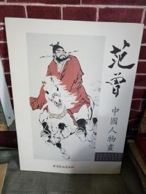 范增中国人物画