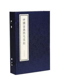 中国古典四大名剧,中州古籍出版社9787534852305中州古籍出版社
