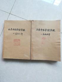 双月刋《山东中医学院学报》1995年(1一6)合订本,1996年(1一6)合订本。两册合售