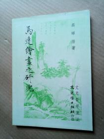 78年初版《马远绘画之研究》(平装32开)