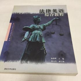 法学专业英语系列教程:法律英语综合教程