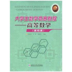 高等数学2册 罗来珍 哈尔滨工业大学出版社 9787560376561