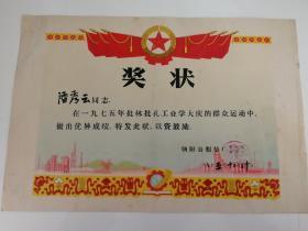 """1975年""""批林批孔,工业学大庆""""老奖状"""