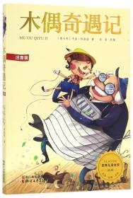 B3世界儿童文学精选:木偶奇遇记【注音版】【彩绘】