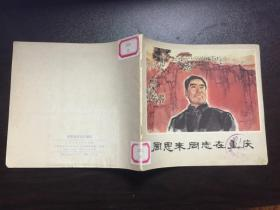 周恩来同志在重庆(78年1版1印)