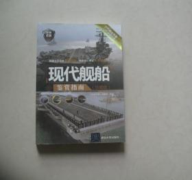 世界武器鉴赏系列:现代舰船鉴赏指南(珍藏版)
